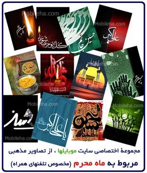mobileha_moharram.jpg