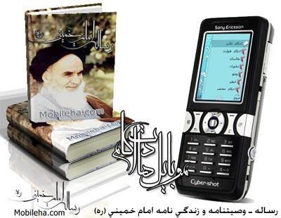 کتاب « رساله ـ وصیتنامه و زندگینامه امام خمینی (ره) » برای موبایل