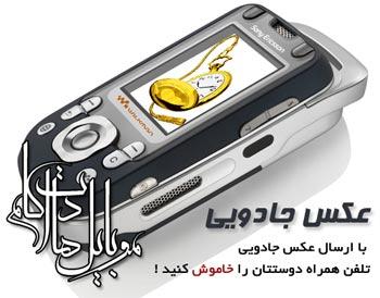 تلفن همراه دوستتان را تنها با یک عکس جادویی Restart کنید !