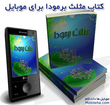 کتاب « مثلث برمودا » برای موبایل