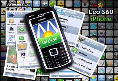 leo_s60_iphone_by_va_deamjp2