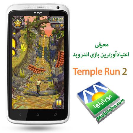 temple-run2