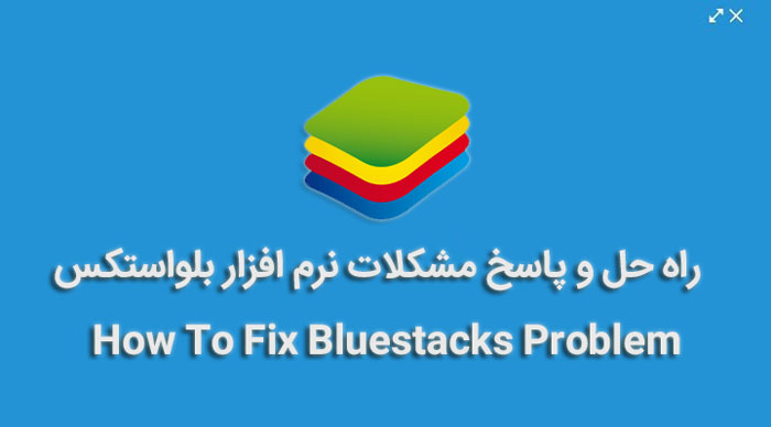 how to fix bluestacks problem
